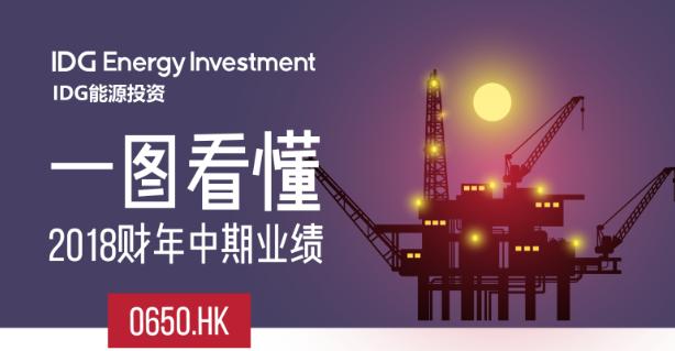 一图看懂IDG能源投资(0650.HK)2018财年中期业绩
