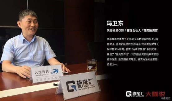 """【大咖说】冯卫东:一个极致理性派的""""创投经"""""""