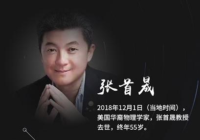 格隆汇学堂:华裔物理学家张首晟逝世