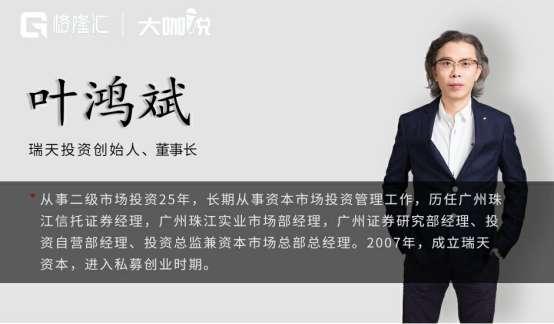 【大咖说】叶鸿斌:底部区域,该买多头策略基金