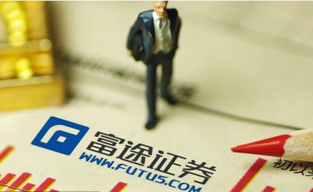 富途证券递交招股书:腾讯持股38% 红杉经纬是股东
