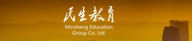 【业绩会直击】民生教育(1569.HK):以并购促增长,坚持本科化、国际化和规模化的发展方向