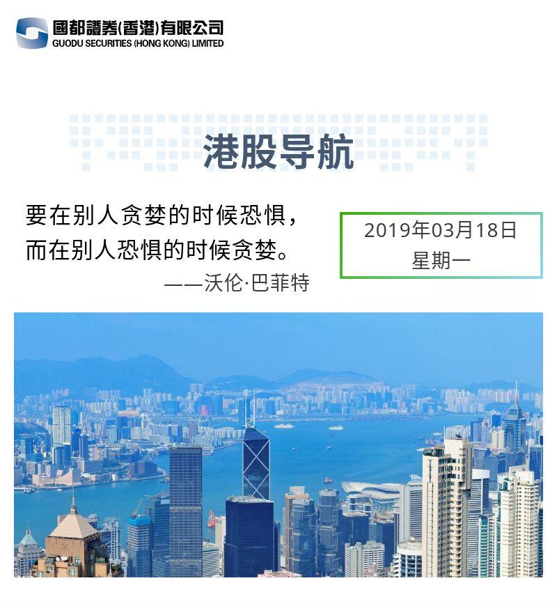 【国都香港】港股导航:重磅蓝筹业绩将至 恒指料继续上涨