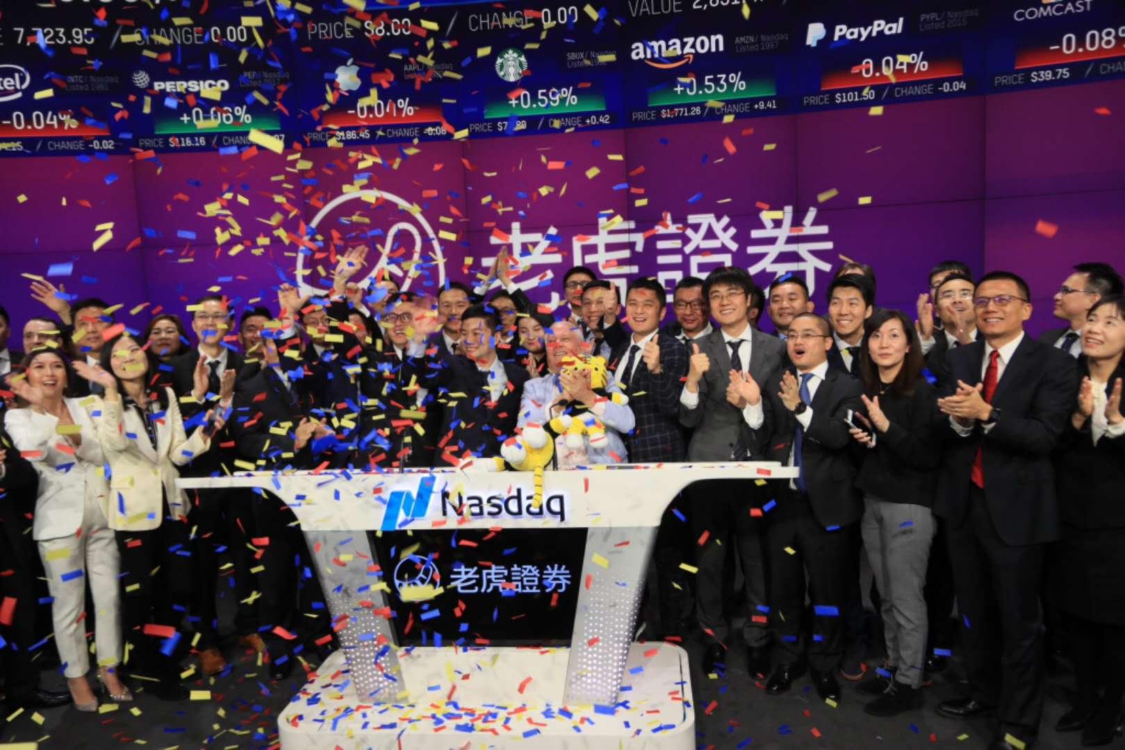 老虎证券登陆纳斯达克 首日大涨36.5%市值接近15亿美元