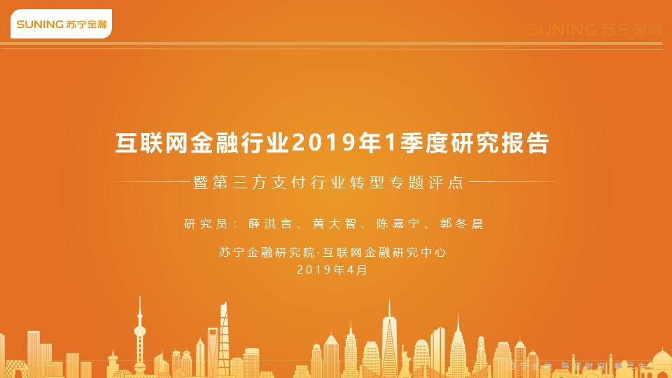 苏宁金融研究院发布《互联网金融行业2019年1季度研究报告》