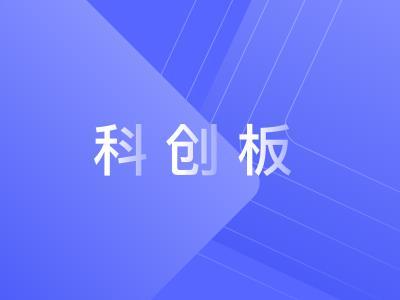 科创板系列114·德林海:蓝藻资源化利用循环经济产业新锐
