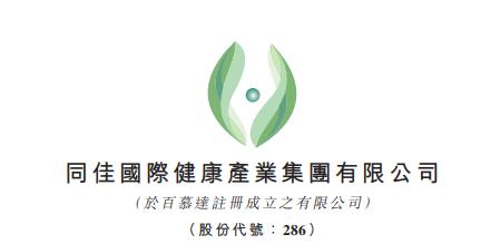 爱帝宫创始人入主同佳健康(00286.HK)董事局,打造母婴健康月子中心第一股