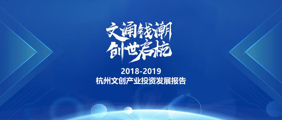 《2018-2019杭州文创产业投资发展报告》发布,文创开启新经济发展重要引擎