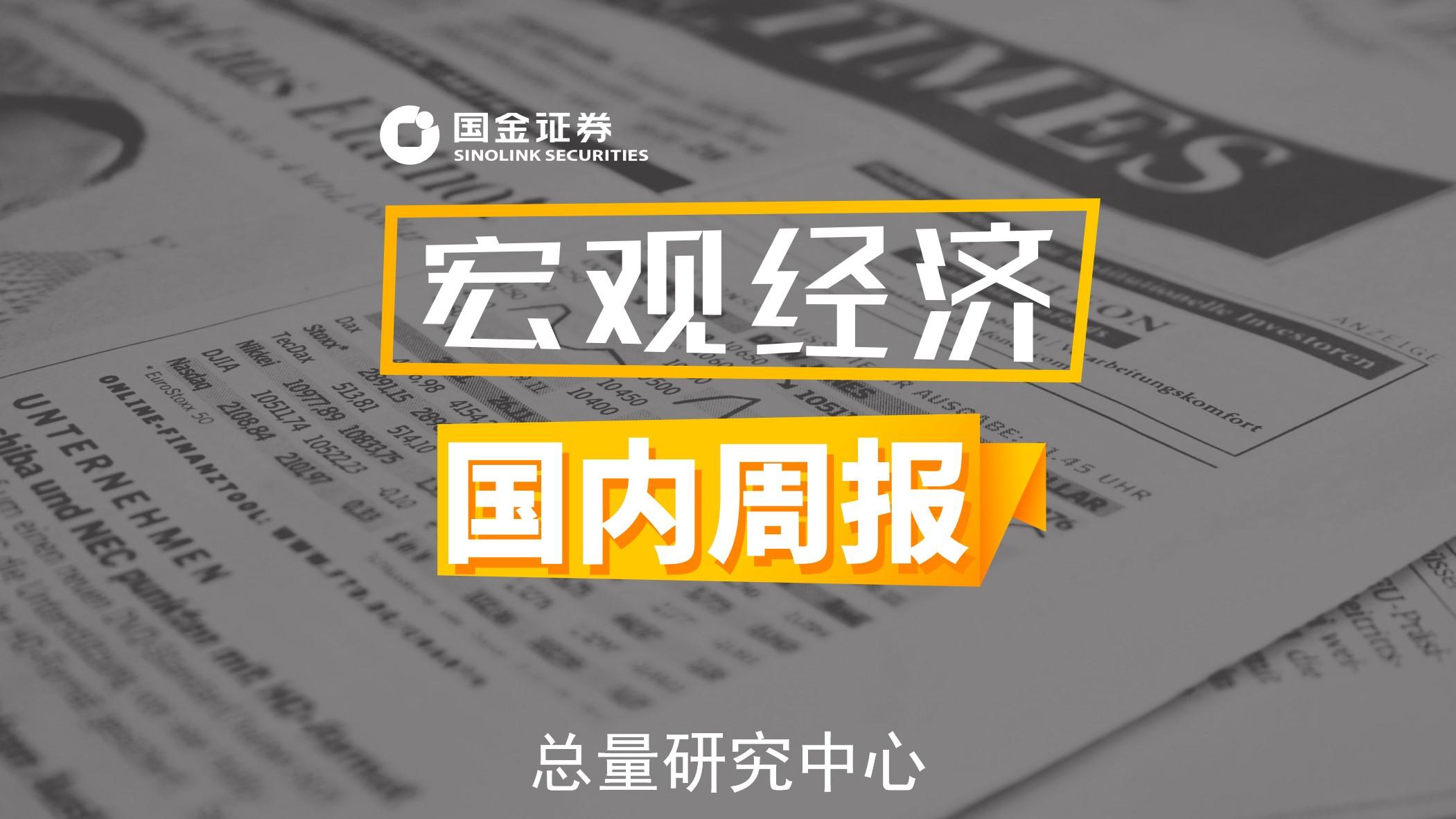 「国金研究」国内宏观周报:工业企业营收和利润分化背后