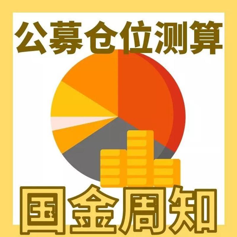 「国金周知」公募基金仓位测算 | 第39周