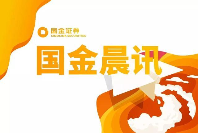「国金晨讯」普莱柯、佳发教育、恩捷股份专题