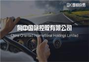 向中国际——驾驶培训服务供应商