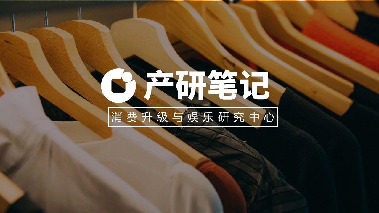 中国快时尚真的变得很难做了吗?