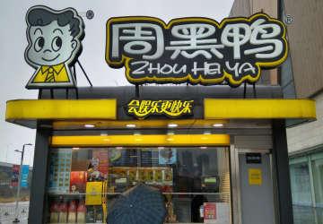 周黑鸭(01458.HK)破局纯直营,股价暴涨21%,未来真有期待?