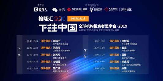 """格隆汇""""下注中国""""全球机构投资者思享会举办 十家顶级投资机构共探2020最关注公司"""