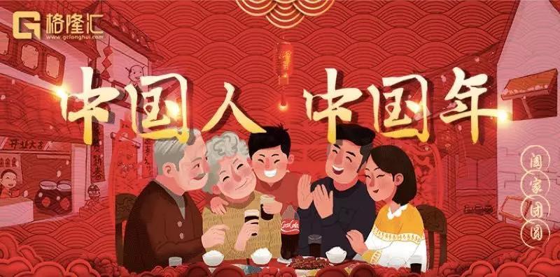 2019 · 真实中国人的真实年(上)