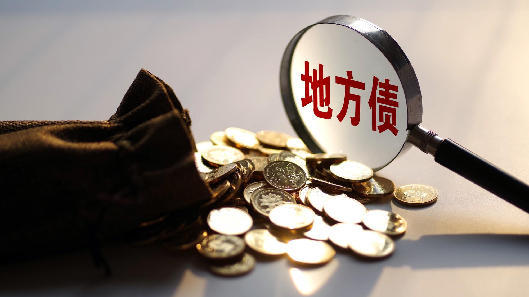 地方债发行提速,发挥稳投资促增长作用