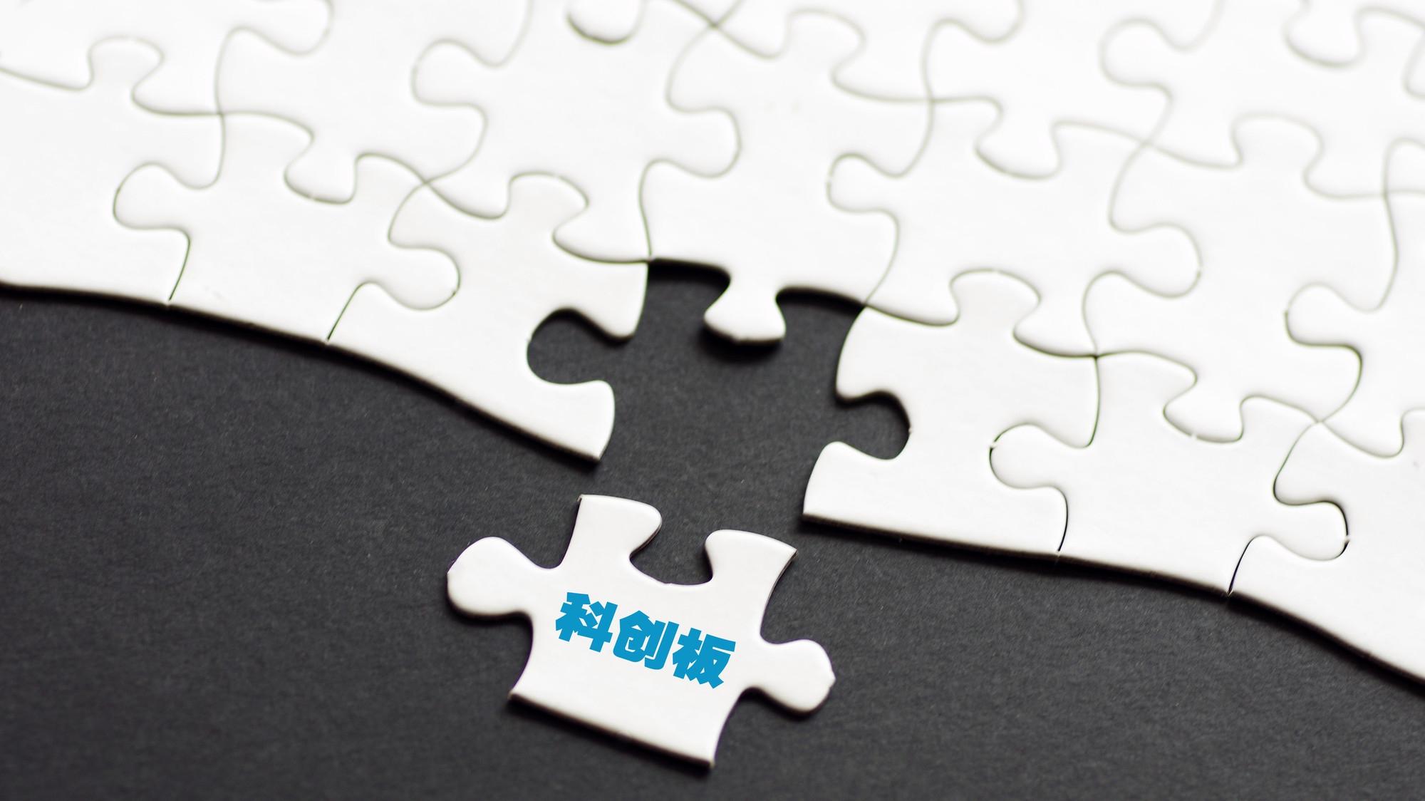 科创板交易制度引争论,科技企业仍观望
