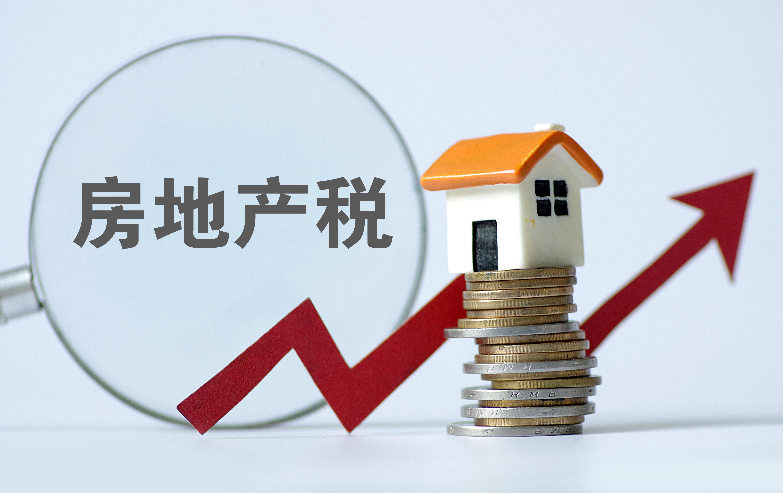 上海重庆开征房产税?真相是什么