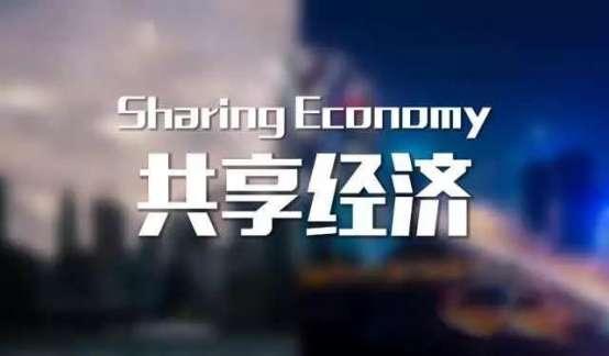 从ofo破产重组看共享经济:繁荣过后,一地鸡毛?