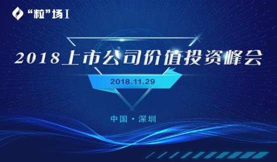 活动报名  2018年上市公司价值投资峰会(深圳站)29日举行