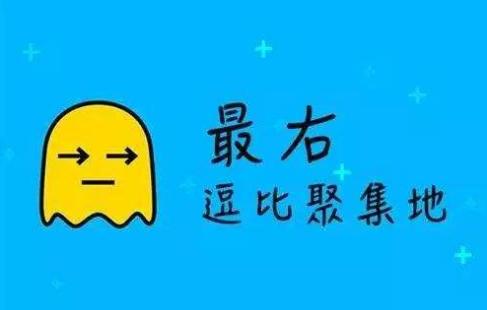 最右APP全网下架,凉凉or破茧成蝶?