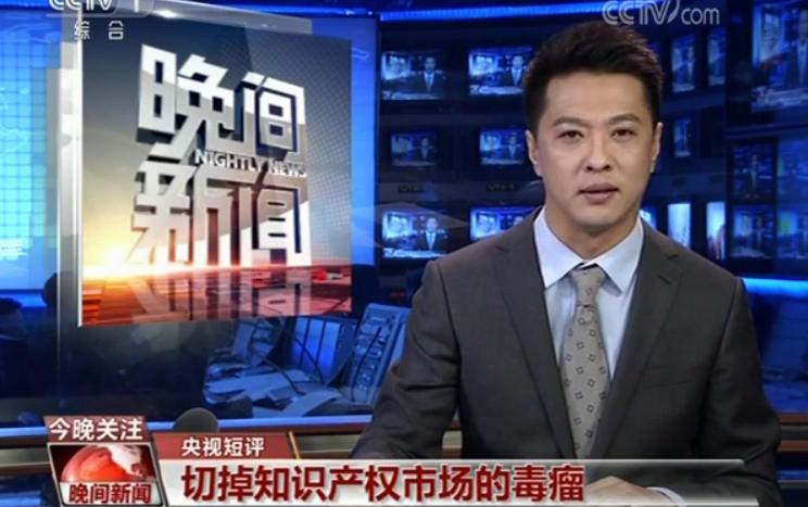 央视发文严斥视觉中国(000681.SZ),版权交易市场的毒瘤,必须严惩!