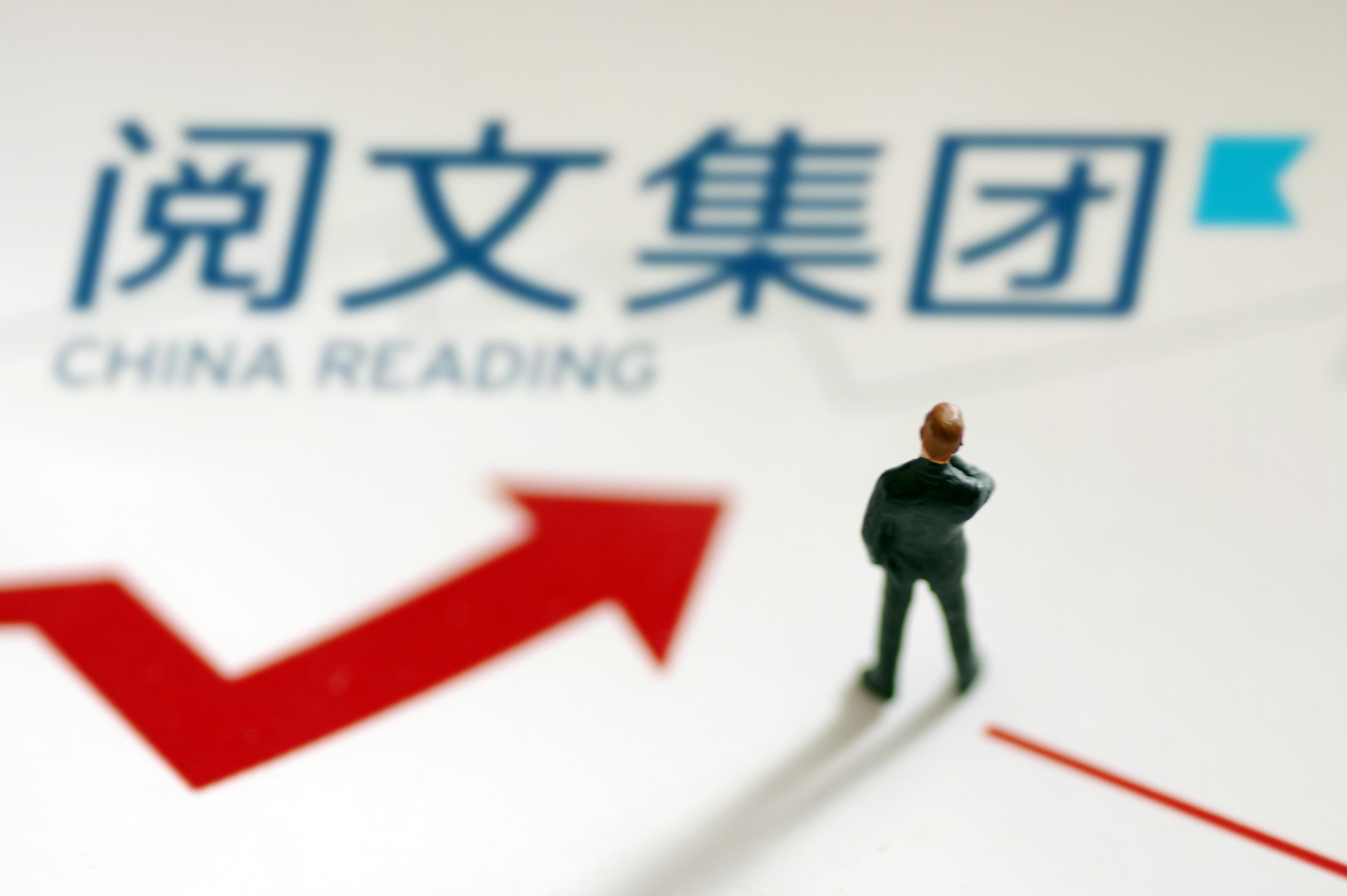阅文集团(00772.HK)2018年收入增长23%  纯利增长63.7%