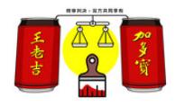 曾经销量千亿的凉茶之王加多宝,怎么沦落到负债欠薪停产的地步?
