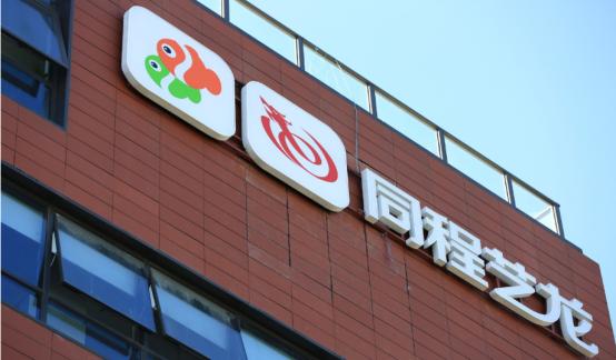 同程艺龙赴港IPO募资缩水,对腾讯流量依赖症加剧