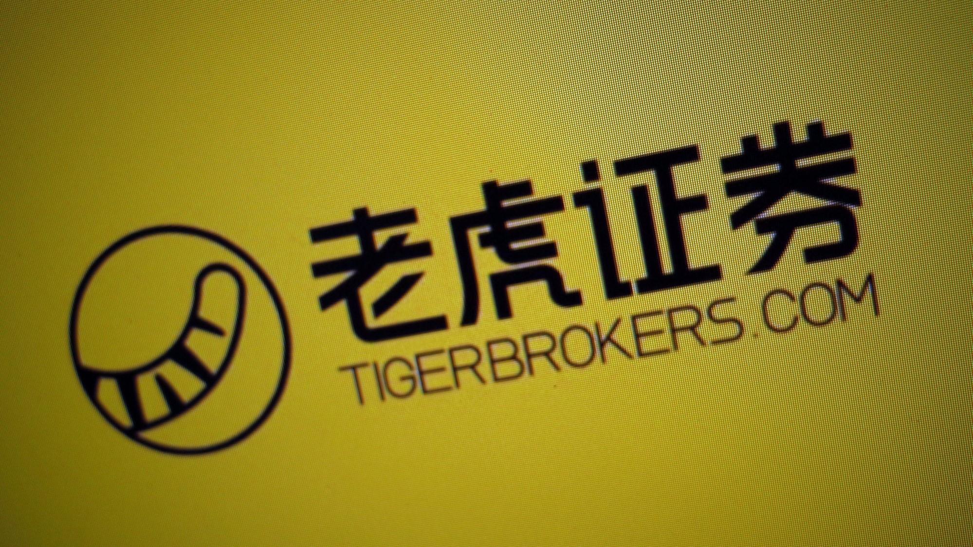 老虎证券赴美IPO:3年交易规模突破万亿,小米与王兴为股东