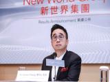 【业绩会直击】新世界发展(00017.HK):盈利强劲增长204.1%,新策略新征程