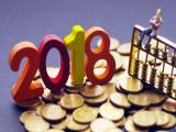 """一图读懂2018中国经济""""成绩单"""""""