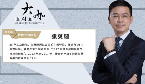 """【大咖面对面】景泰利丰张英飚:2019年将出现""""有质量的低点"""""""