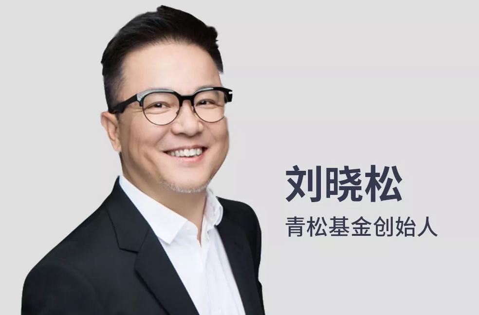 """腾讯投资人刘晓松:天使投资就是寻找有思想的""""屌丝"""" 大咖面对面"""