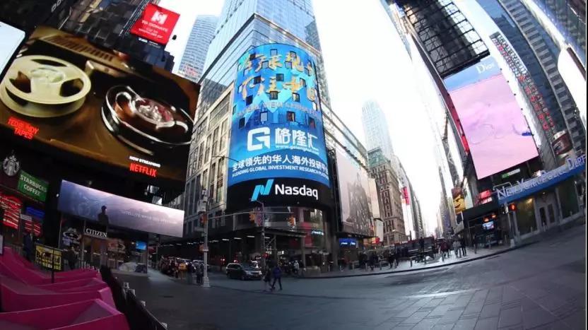 格隆汇再次登陆纳斯达克大屏,向全球华人致新年问候!