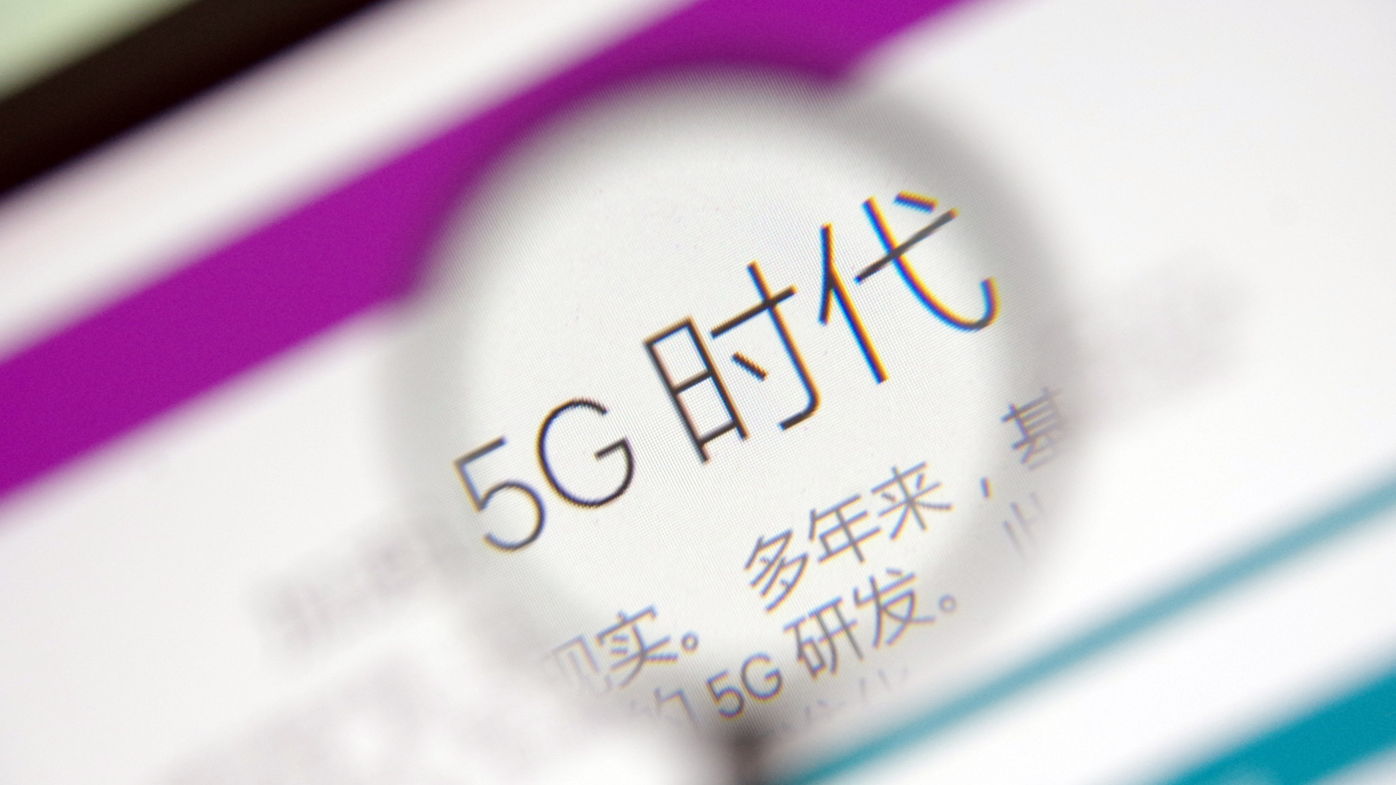 一张迟到的船票与尘埃落定的全球5G竞争格局