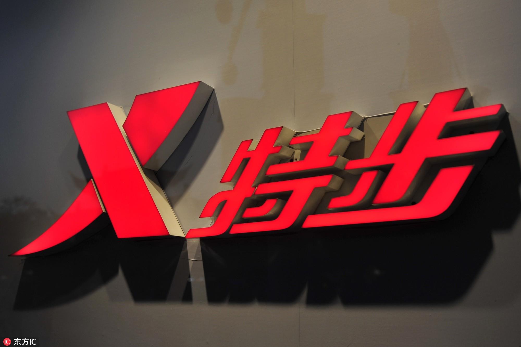 【业绩会直击】特步国际(1368.HK)历经三年整改,销售增长创历史新高