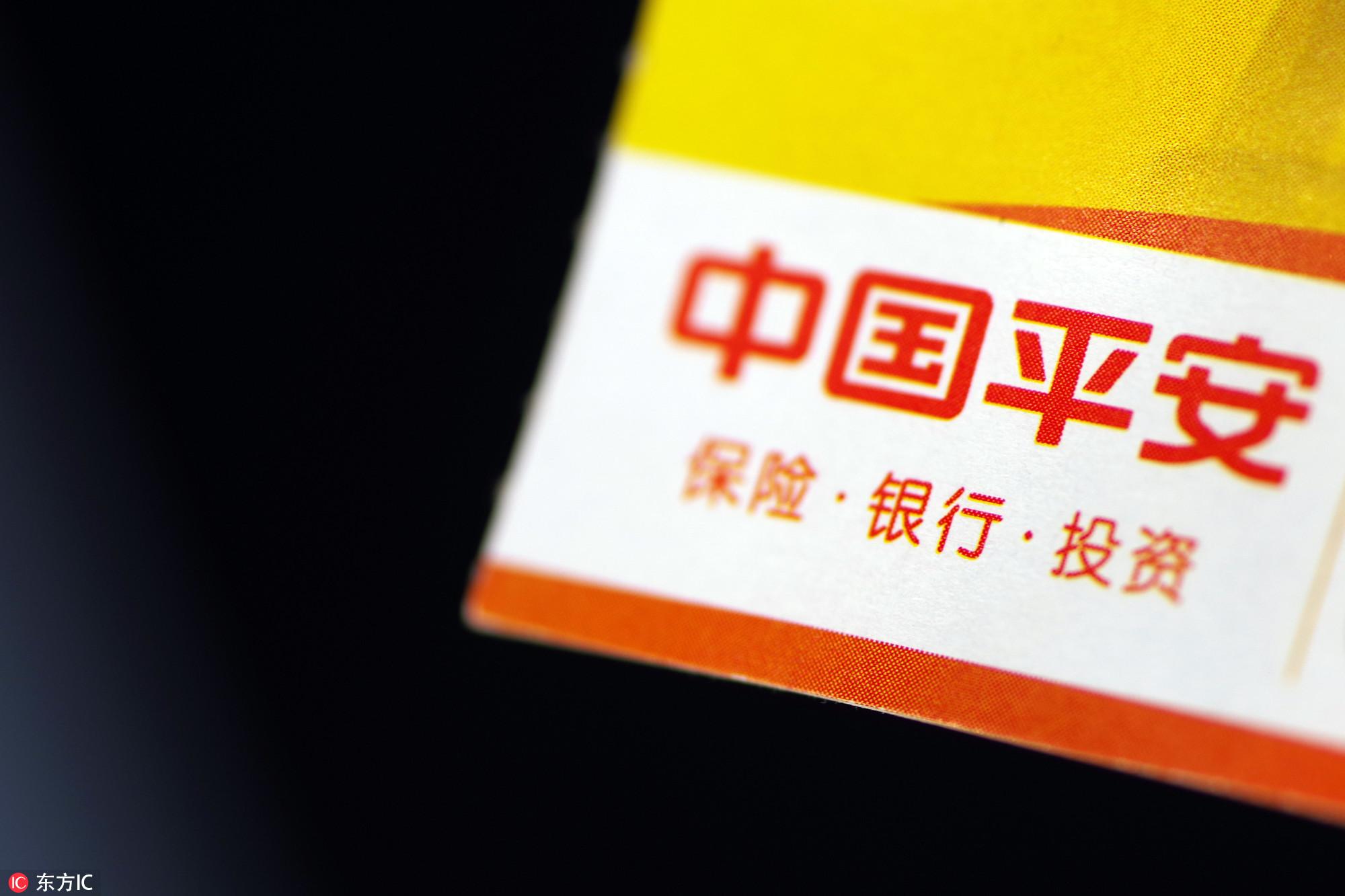 一图看懂中国平安(02318.HK)2018年报