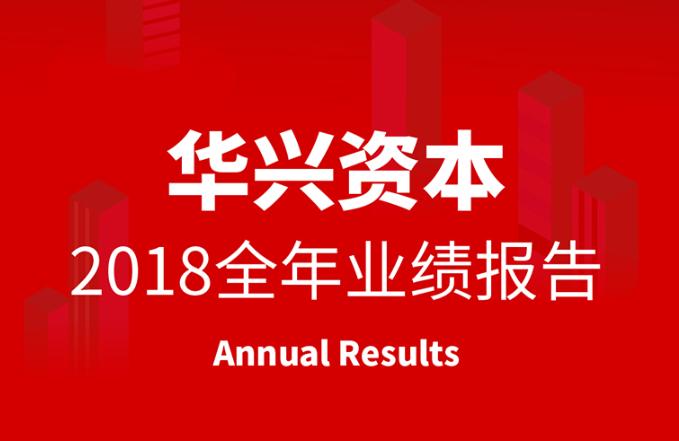 一图看懂华兴资本(01911.HK)2018年度业绩