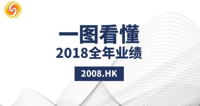 一图看懂凤凰卫视(2008.HK)2018全年业绩