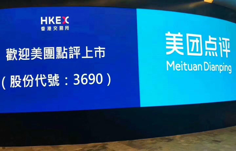 美团点评(3690.HK):首秀大超预期,创下港股7年最高纪录