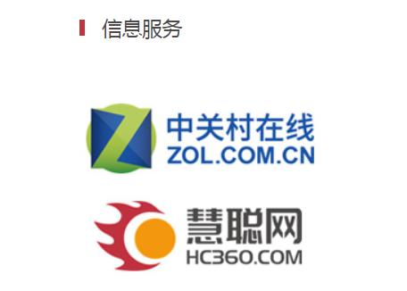 慧聪集团(2280.HK):信息服务迭代升级,护航产业互联网整体生态