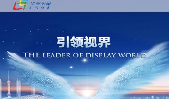 【业绩会直击】TCL集团(000100.SZ)重组后首份年报,稳步开启新征程
