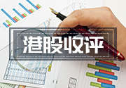 恒指探底回升微跌0.05% 内房股大涨 中烟香港暴涨41%