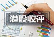 恒指收涨0.4% 蓝筹股地产股强势 钢铁股集体下跌