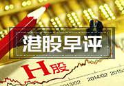 恒指高开0.24% 蓝筹股盘前集体走高 中国铁建高开近3%