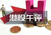 恒指半日大跌1.76% 香港本地地产股领跌大市 新世界发展大跌逾5%