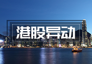 港股异动丨中国铁塔股价创上市以来新高 5G商用化持续推进