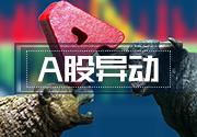 网络安全概念股表现活跃 第七届互联网安全大会召开